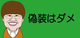 中国産ウナギを国産と偽って販売した福井県の料理店の2人を逮捕 除草剤成分から発覚