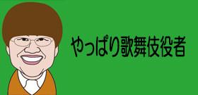 近藤:やっぱり歌舞伎役者