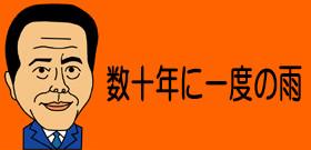 福岡・大分に大雨特別警報、1日で1カ月分の雨が降った! 「異常事態」と気象庁