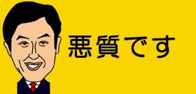 「西田敏行 薬物疑惑」ウソ情報拡散で書類送検!広告料稼ぎの業務妨害