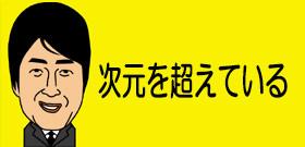 埼玉県警、「トヨマユ」議員を傷害容疑で捜査 元秘書「勇気を持って」被害届出す