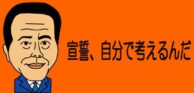 「野球を愛してます」清宮幸太郎選手の宣誓、「あの人」から 海老蔵さんもエール送る