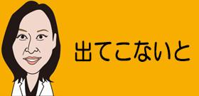 ポスター剥がしたいけど剥がせない 豊田真由子議員の選挙区で新たな問題浮上