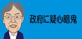 100万円授受の日「昭恵夫人とステーキ食べた」と籠池氏 大阪府議会に参考人として出席