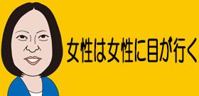 安倍政権に黄信号、女性支持率が急落! 原因のワースト3に女性の名