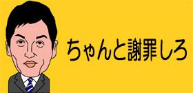 重婚の中川俊直議員「釈明ないままカネ集めパーティー」高級ホテルで会費2万円