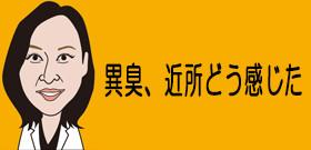 横浜で男性の不審死 妻と娘2人を死体遺棄で逮捕 家族間でトラブルか?
