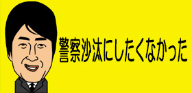 横浜の死体遺棄事件、亡くなった夫は半年間で12回も区役所に相談 妻子から暴力受けていた?