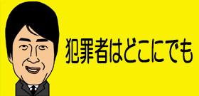 静岡県裾野市・温泉保養施設のマイクロバス2台が盗難 部品転売目的の窃盗団の仕業か