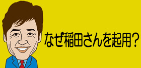 PKO日報問題で追い詰められた稲田防衛相 自民党内には週内に辞任の見方も
