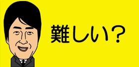 「『イエス高須クリニック』は妻の遺産で私の宝』と高須院長 東京地裁で涙の弁論