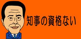 小倉:知事の資格ない