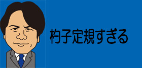 宮崎:杓子定規すぎる