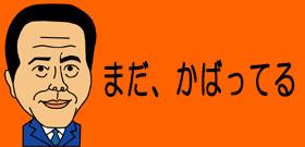 FNN、自衛隊日報問題で手書きメモ入手 (稲田)大臣「明日(記者会見)なんと答えよう」