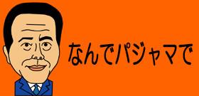 元SPEEDの今井絵理子参院議員が神戸市議と不倫? 週刊新潮の報道にコメンテーターの反応は