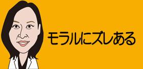 今井絵理子参院議員と神戸市議の不倫騒動 新幹線車中で手にぎりあい眠る