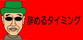 安倍首相の任命責任問われる「稲田防衛相辞任」かばい続けた1年