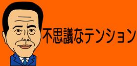 笑顔でサヨナラ 稲田前防衛相 自民は閉会中審査への呼び出しを拒否