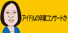 笑顔で防衛省去った稲田朋美氏の心境は? 日報問題うやむやでほっとしたか