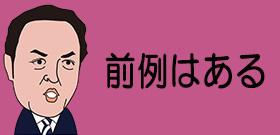 自民、辞任口実に稲田前防衛相の出席拒否 来週の衆院安全保障委員会の閉会中審査どうなる?