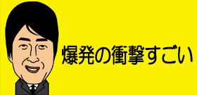 東京・練馬の幹線道路で、プロパン・ガスボンベが次々に爆発 原因は不明のまま?