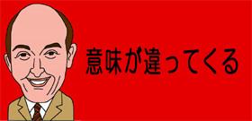 「日本ファーストの会」に「名前が悪い」とクレーム アメリカの二番煎じ、保護主義連想させると
