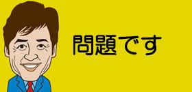 「ビビット」視聴者ナメた企画・・・上西、今井、豊田議員のお盆なんてどうでもいい・・・