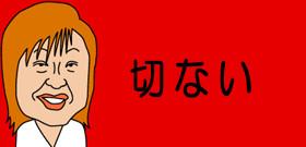 マラソン元日本代表・原裕美子に何があった?たった2673円で万引き逮捕