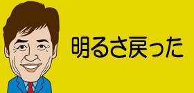 「松居劇場」と様変わりした松居一代さん ボランティア先の福岡から47日ぶり帰宅