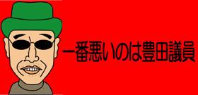 豊田議員の町議兼務の政策秘書に給料払うバカバカしさ! あすまで続けると4カ月分172万円