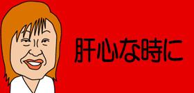 山尾志桜里離党で終わらない民進党自壊!出鼻くじかれヨロヨロ前原新体制