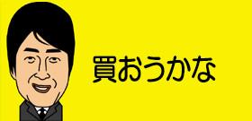「iPhone X」発表!3D顔認証を搭載・・・価格11万円で来月末から予約