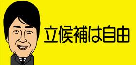 解散風吹いて姿現した豊田真由子議員 眉はナチュラル、髪は黒くショートにイメチェン