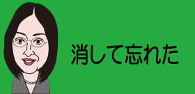 韓国・平昌冬季五輪HPの世界地図から日本列島消されていたのは故意か!?