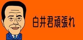 内村航平選手が無念の棄権で7連覇ならず 大技『リ・シャオペン』で左足首痛める
