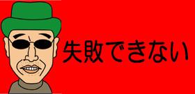 国産マツタケ今年は食べられないかも 大不作で去年の3倍の高値、1本3万円も