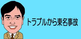 埼玉と愛知でまた交通トラブル 年間7600件発生、氷山の一角か