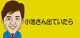 「小池氏が自民を勝たせた」総選挙 「排除」と不出馬で自ら逆風よぶ