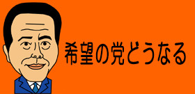 希望の党は自滅、東京では1勝22敗の完敗 小池代表「私自身におごり」