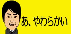 枝野幸男・立憲民主党代表が生出演 加藤キャスターが福耳にさわった感触は