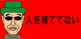 小池氏、謝罪しても「希望の党」の代表は続投 「責任を取りたい」と押し切る