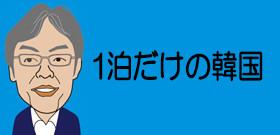 韓国で「トランプ来るな」と反対運動 お祭り騒ぎの日本と真逆なのはなぜ?