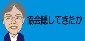 横綱日馬富士に暴行疑惑 後輩のモンゴル出身力士をビール瓶で殴打、頭蓋骨骨折
