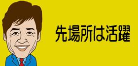 「日馬富士・暴行事件」相撲協会もみ消し画策?半月も経ってスポニチ報道で発覚