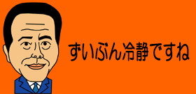 若狭勝さん、そりゃないよ!?希望の党惨敗も小池代表辞任もまるで他人事