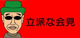 日馬富士が引退会見...にじみ出る無念の思い 貴ノ岩に「礼儀と礼節を忘れずに頑張っていただきたい」