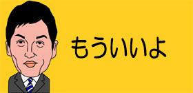 松居一代「モーニングショー」放送中に緊急会見!スタジオうんざり顔