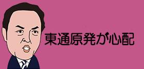 北海道沖、千島海溝でM9クラス巨大地震が切迫 政府地震調査委員会が警告
