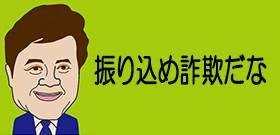 潜入取材で突きとめた「ぼったくり」ゲーム店の手口 2日で165万円をだまされた人も
