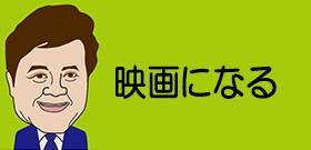 箱根駅伝4連覇の青学大「陸王」に出演してた!監督や選手役